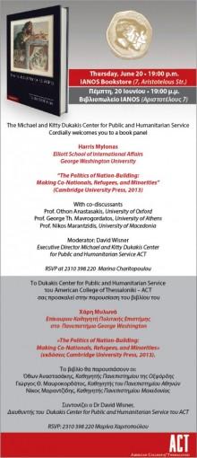 mylonas invitation